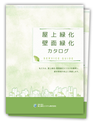 屋上緑化総合カタログ